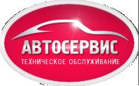 Ремонт Автомашин